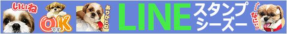 シーズー犬LINEスタンプ