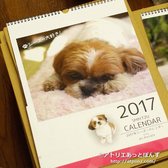 2016calendar_sisaku
