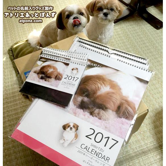 2017_shihtzu_calendar