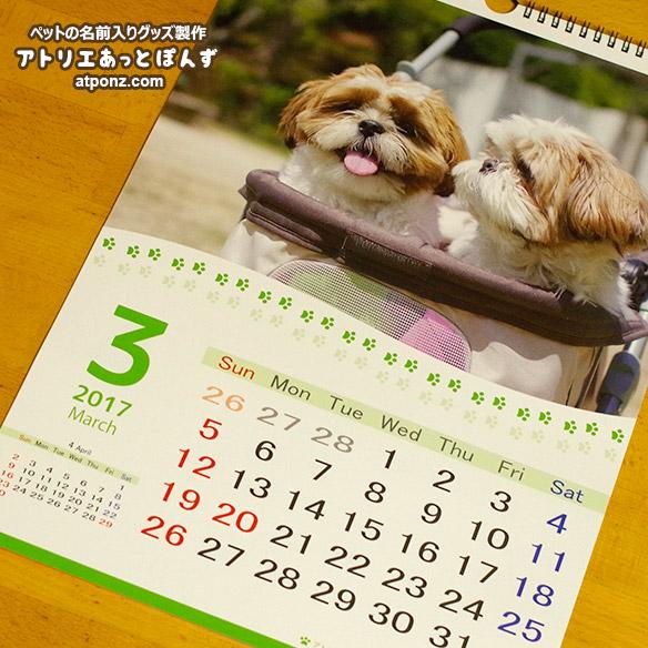 2017_shihtzu_calendar2