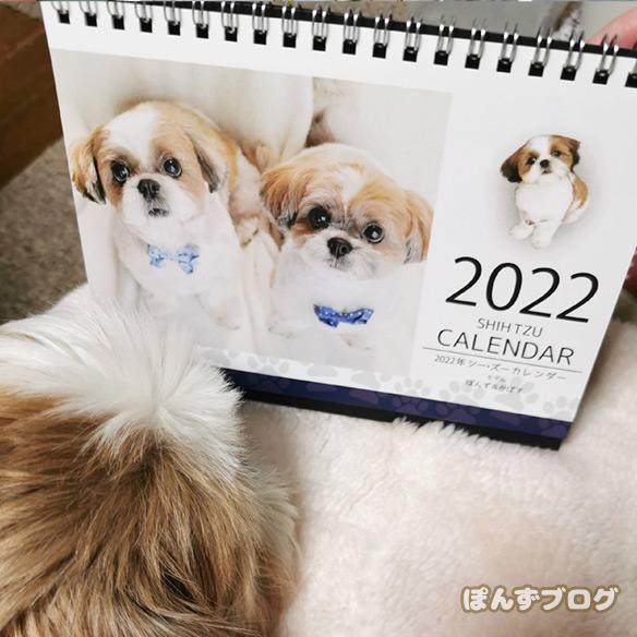 2022calendersisaku3
