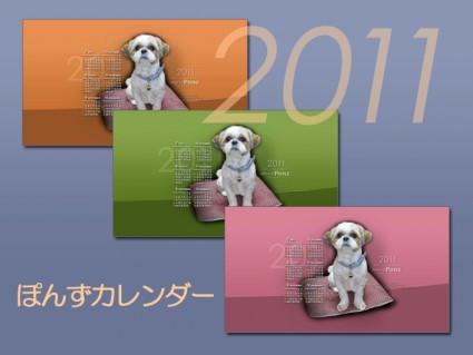 2011年下半期カレンダー付壁紙、ブログ版