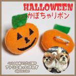 手軽にハロウィン!かぼちゃリボン