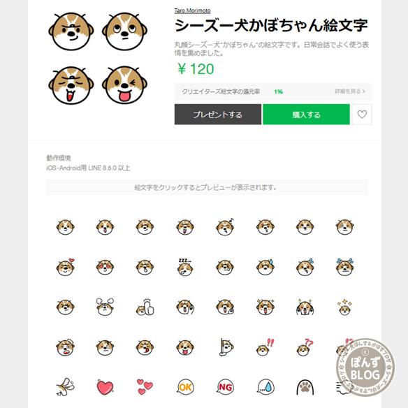 line_emoji_kabochan