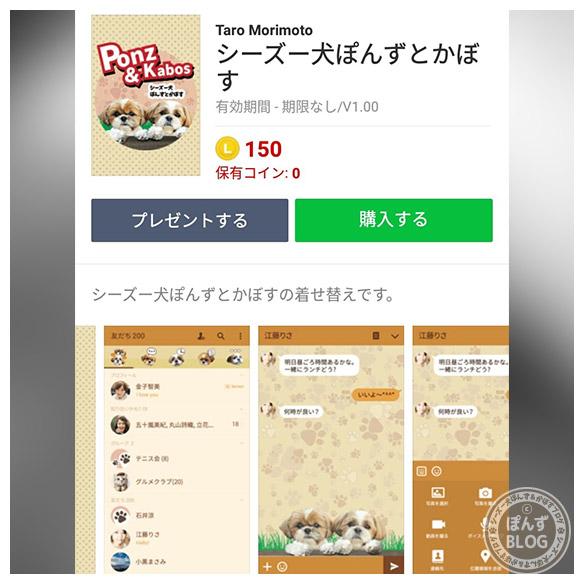 line_kisekaehanbai3