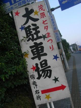 茂原七夕祭り1