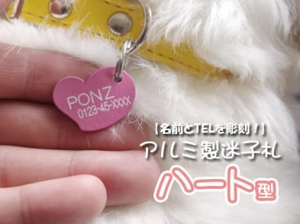 犬・猫用迷子札ハート型