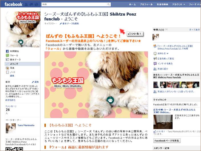 ぽんずファンページ【もふもふ王国】 in facebook