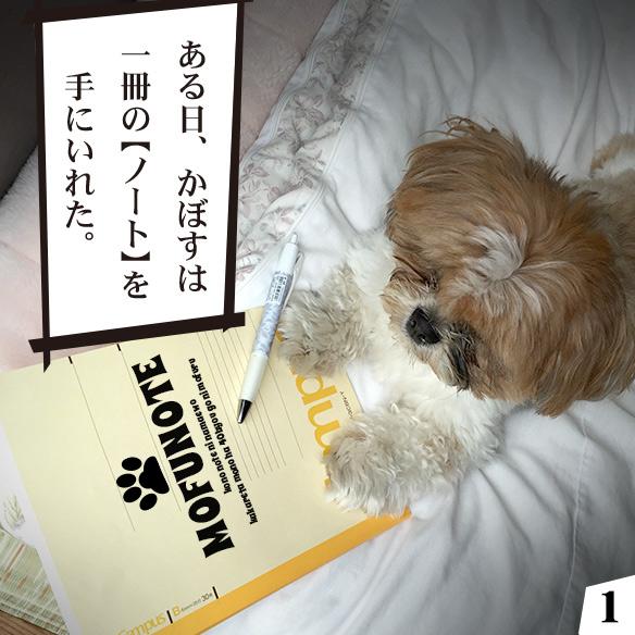 mofunote