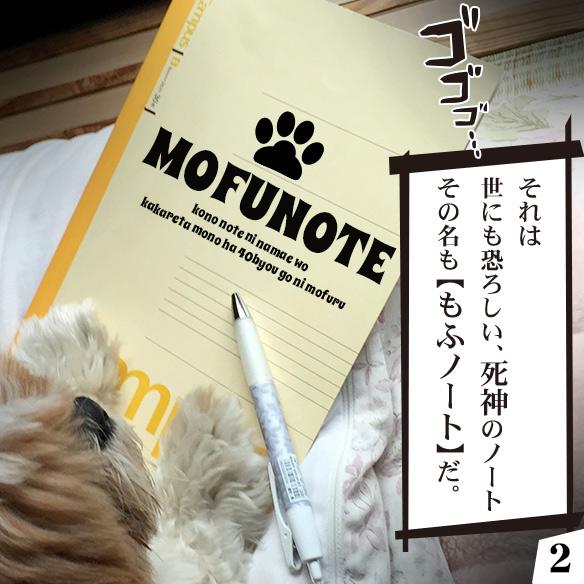 mofunote2