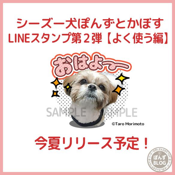 ponkaboLINE2nd