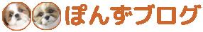 ぽんずブログ シーズー親子ぽんずとかぼすのほんわか日記