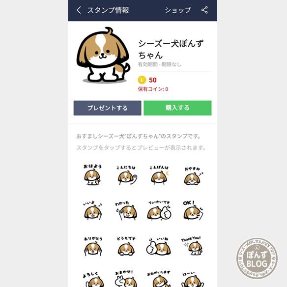 ponzchan_shihtzu_linestamp