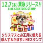 クリスマス&お正月LINEスタンプ緊急リリース!